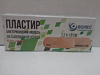 Пластырь бактерицидный телесный 7,2*1,9см на хлопковой основе 10 шт./ ВОЛЕС