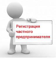 Регистрация физического лица предпринимателя