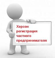 Херсон Регистрация частного предпринимателя