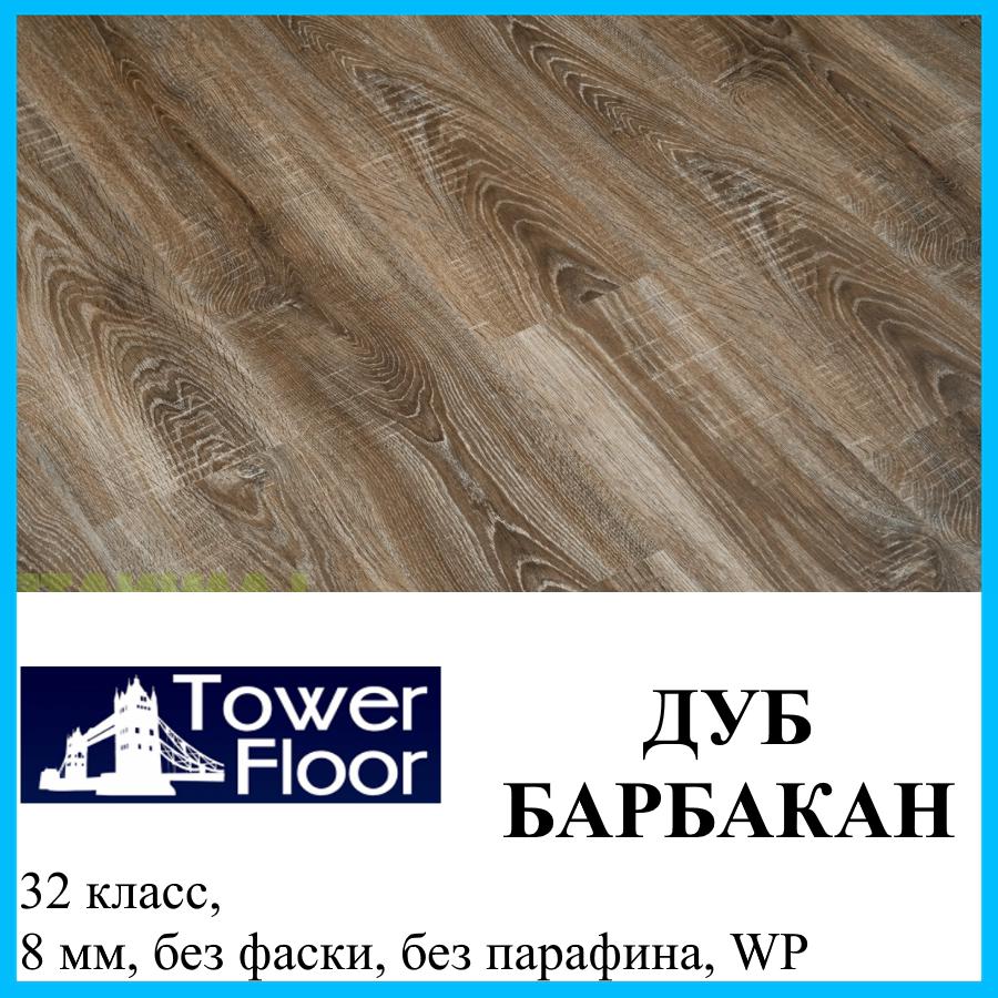 Ламинат толщиной 8 мм Tower Floor Exclusive 32 класс, Дуб Барбакан