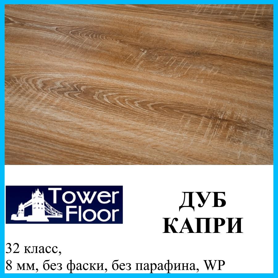 Ламинат устойчивый к царапинам толщиной 8 мм Tower Floor Exclusive 32 класс, Дуб Капри