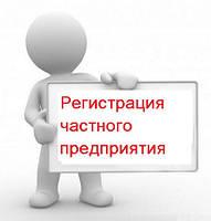 Регистрация частного предприятия