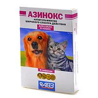 АЗИНОКС таблетки от глистов для собак и кошек, 6 штук