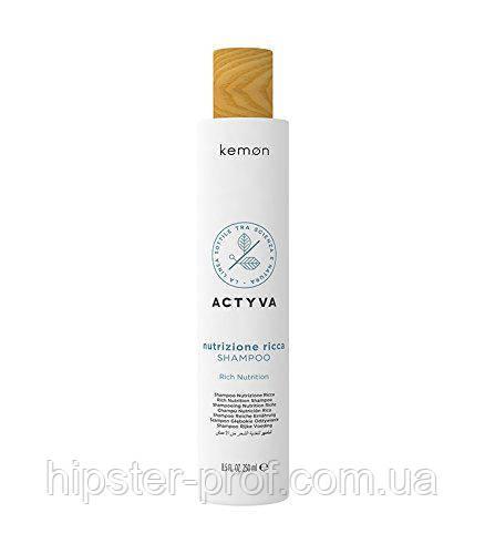 Шампунь для очень сухих волос Kemon Actyva Nutrizione Ricca Shampoo 250 ml