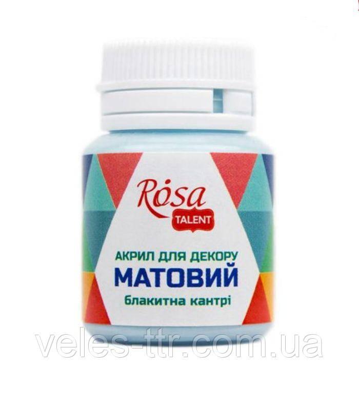 Акриловая краска для декора Rosa Talent ГОЛУБАЯ КАНТРИ 20 мл №45