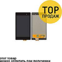 Дисплей для планшета Asus Nexus 7 (2nd gen. 2013)/ME571, черный, с тачскрином, с рамой (LTE/3G), ORIG