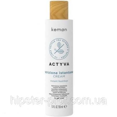 Несмываемый крем для сухих волос Kemon Actyva Nutrizione Istantanea Cream 150 ml