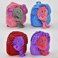 Рюкзак плюшевый мягкий Слоник  28 × 10 × 30 см