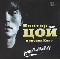 CD 'Кино -2015- Атаман'