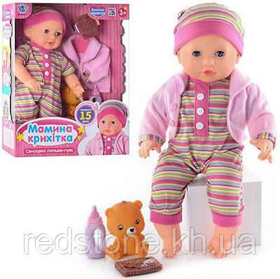 Сенсорная кукла-пупс МАМИНА МАЛЮТКА M 2135 RI 15 фраз, шевелит ртом и моргает глазками