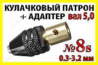 Кулачковый патрон №8s 8x0.75 + адаптер вал 5,0 сверло 0.3-3.4mm гравер цанга мини дрель Dremel