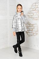 """Демисезонная куртка на девочку """"Миледи""""серебро"""