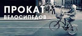 Прокат велосипедов в Херсоне