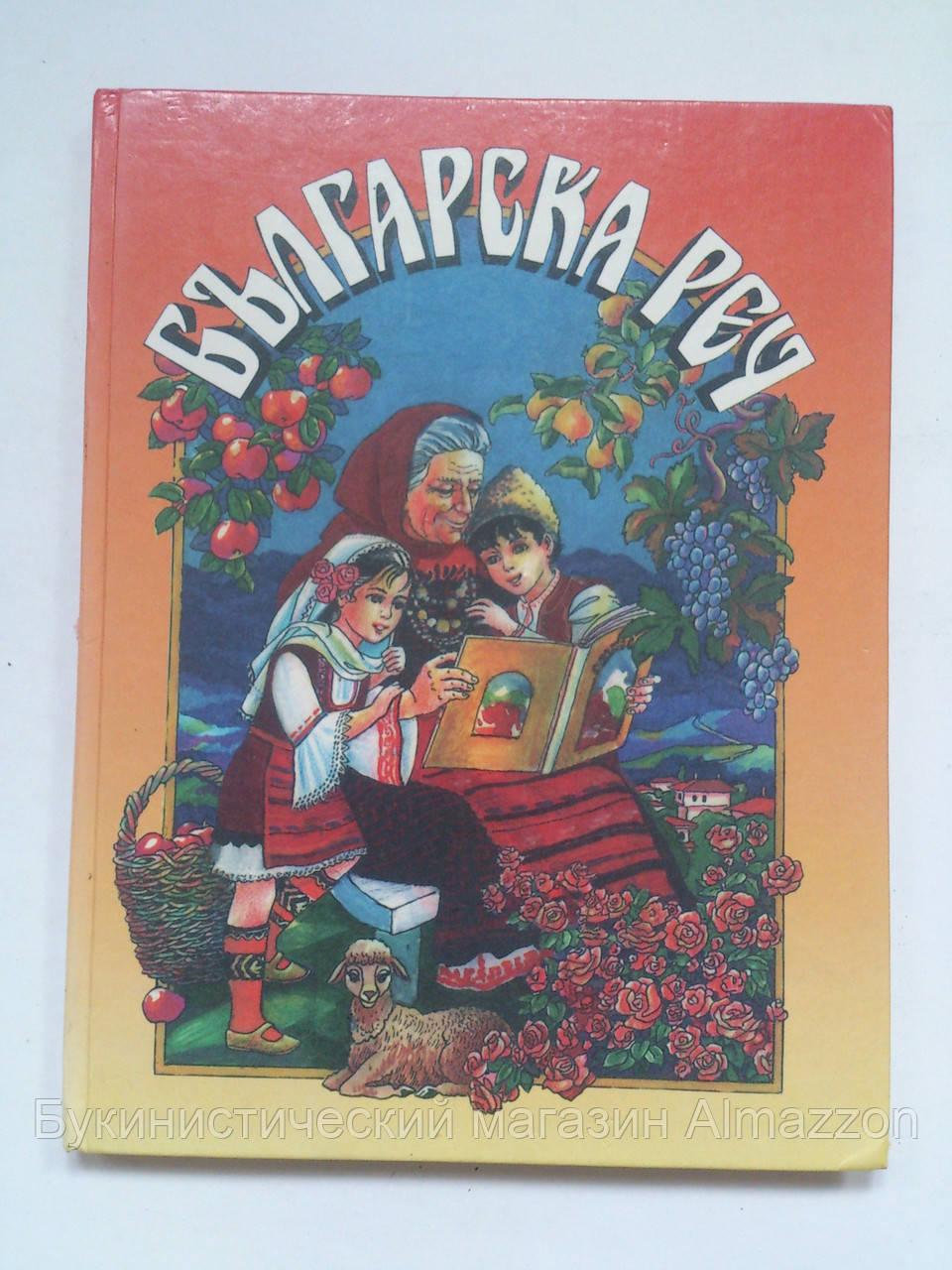 Открытка на болгарском языке