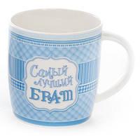 Чашка Лучший брат, голубая, 380 мл