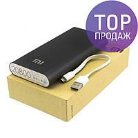 Внешний аккумулятор портативная зарядка Power Bank Повер Банк XiaoMi 20800mAh металический. универсальный АКБ