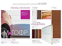 Элегантные гаражные секционные ворота Алютех с типом полотна M-гофр