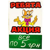 Меловая табличка с рисунком