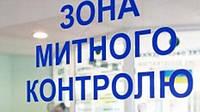 Растаможка: что необходимо для прохождения таможенного оформления груза в Украине