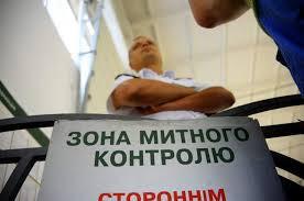Что подразумевает растаможка грузов в Украине