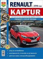 RENAULT KAPTUR   Модели с 2016 года  Эксплуатация • Обслуживание • Ремонт