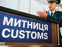 Этапы таможенного контроля, через которые проходит груз при ввозе на территорию Украины