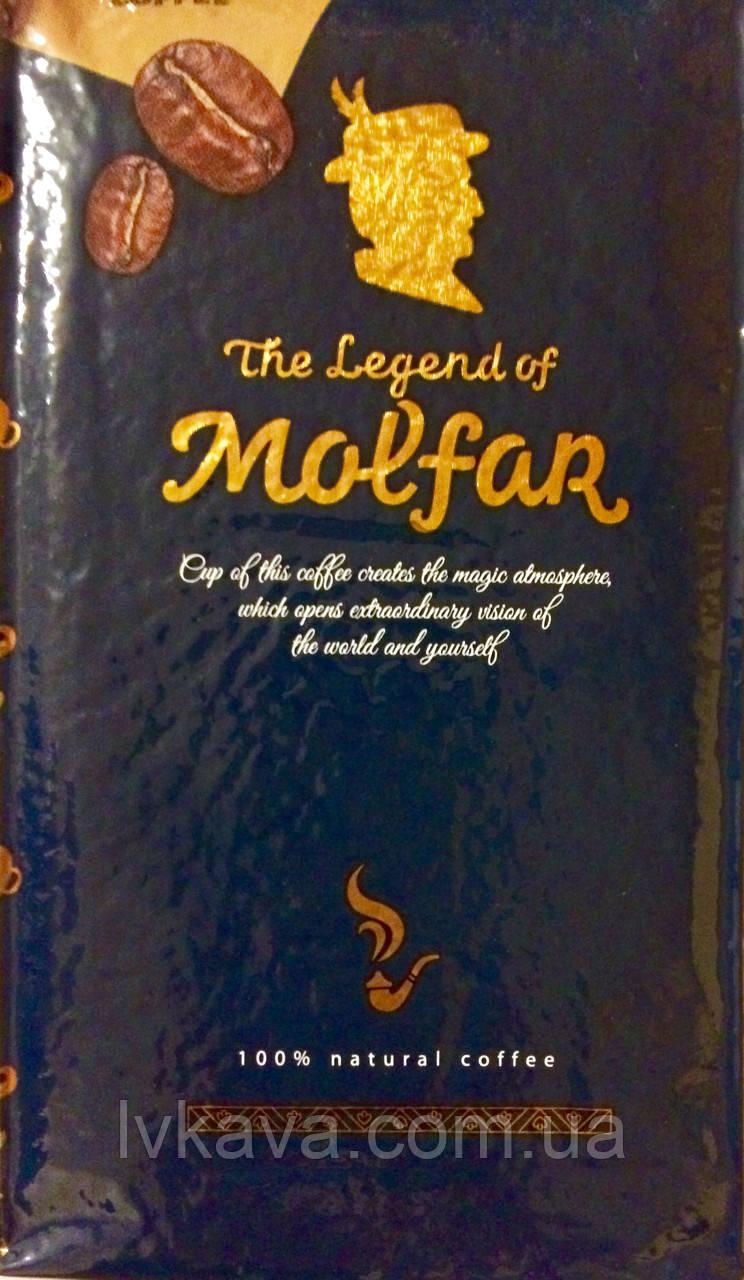 Кофе молотый Легенда Мольфара,синий, 250г