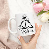 Кружка Deathly Hallows Harry Potter, Дары Смерти Гарри Поттер