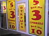 Товары оптом для магазинов всё по 5, 10, 15 грн.