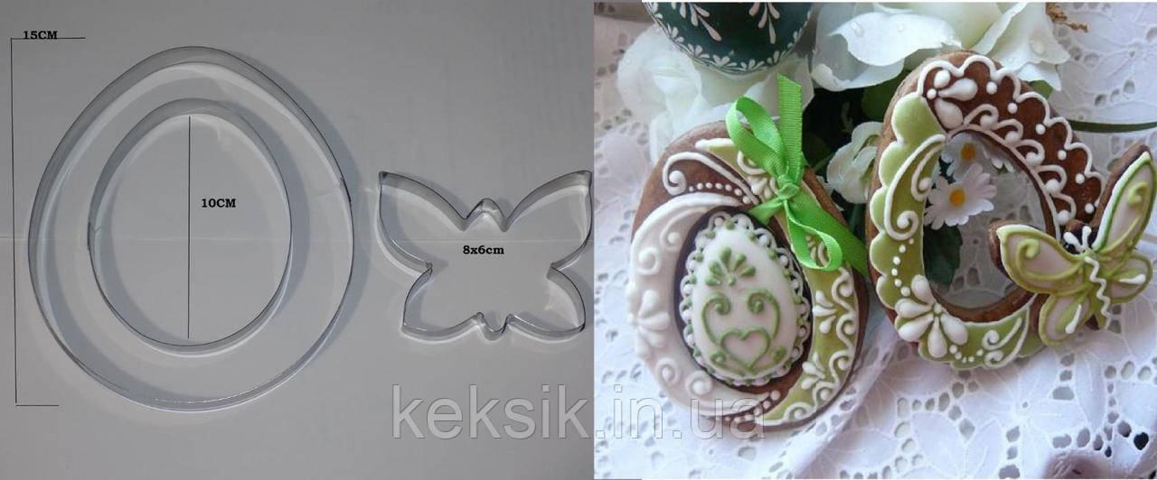 Резак Яйцо с бабочкой