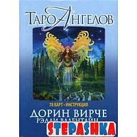 Таро ангелов. (78 карт + инструкция). 3-е изд