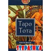 Таро Тота. (брошюра + 78 карт Таро). Кроули А ИГ Весь