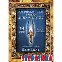 Карты Магическая сила вашего ангела хранителя (44+брошюра). 4-е изд. Вирче Д. Попурри