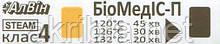 Индикаторы паровой стерилизации БиоМедИС-П-120/45; 126/30; 132/20 (1000 шт.)