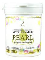 Альгинатная маска  ANSKIN Modeling Mask Pearl Whitening & Moisturizing