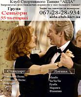 Социальные танцы для сеньоров (55 и старше)