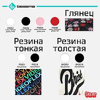 Рисунки для бизнеса на комбинезоны Череп [7 размеров в ассортименте] (Тип материала Резина 0.6)