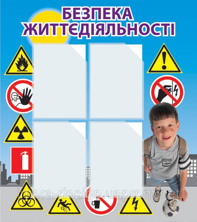 Стенд Безопасность жизнедеятельности