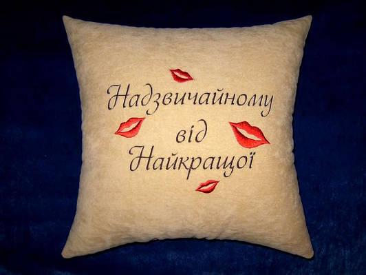 Сувенирная подушка Любимому