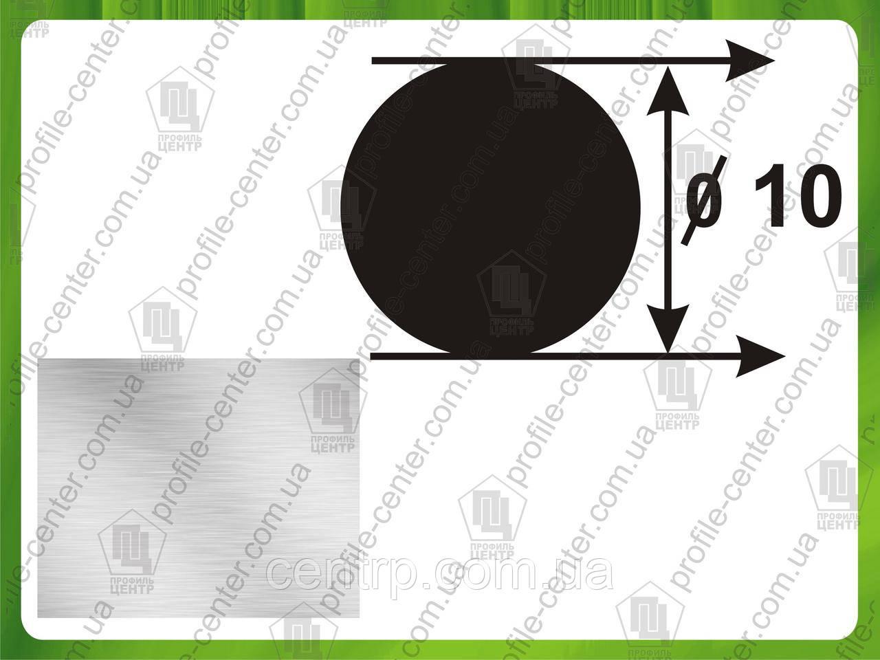 Алюминиевый круглый пруток (круг) ø 10, без покрытия