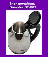 Электрочайник Domotec DT-807!Опт