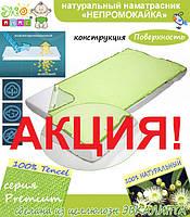 Скидка на непромокаемые наматрасники, при покупке комплекта детской постели!