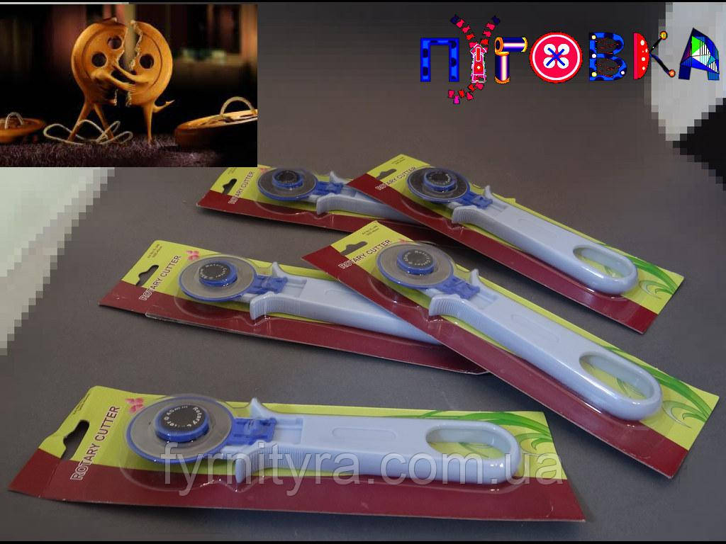 Ролик - нож 45мм 006