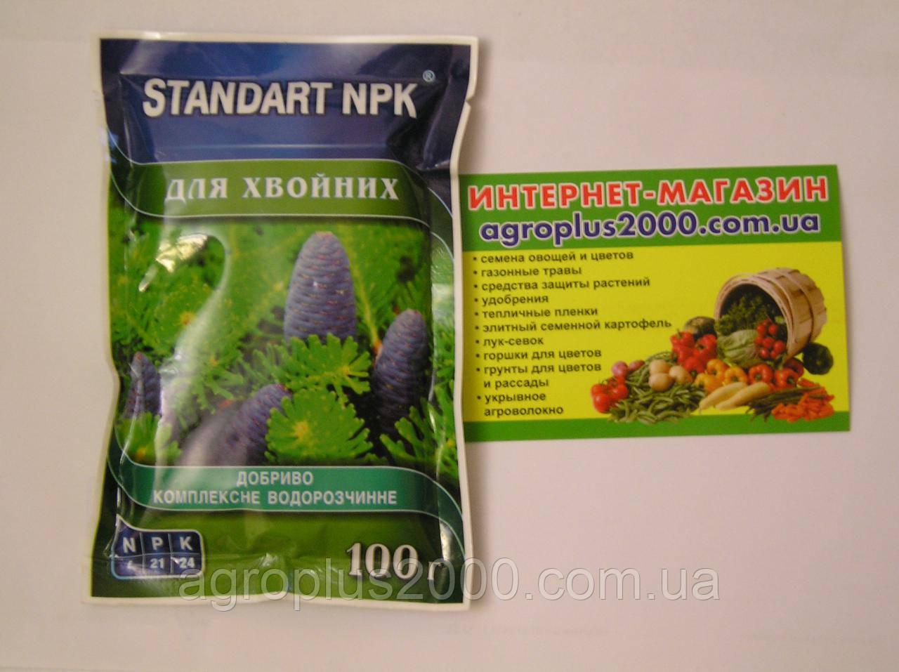 Удобрение комплексное минеральное Стандарт NPK для Хвойных 100 граммов  Агрохимпак - Агроплюс2000 в Харькове