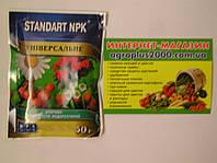 Удобрение комплексное минеральное Стандарт NPK Универсальное 50 граммов  Агрохимпак