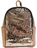 Рюкзак женский с пайетками бронза-золото хорошее качество