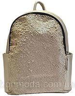 Рюкзак с пайетками женский белое золото Украина