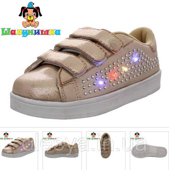 Кроссовки ДЕТСКИЕ на девочку со светодиодной подсветкой Размеры 26-30