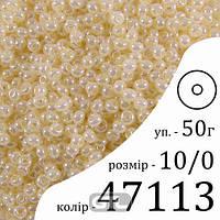 Бісер 10/0, Preciosa, 47113 (S) - кремовий, 50гр, отвір-круг, 33119/47113/10-(50г), 49707