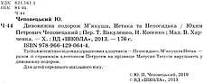Дивовижна подорож М'якуша, Нетака та Непосидька Юхим Чеповецький, фото 2